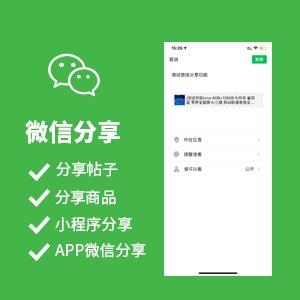 MAPP微信分享